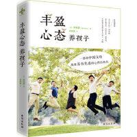 丰盈心态养孩子 修订版 蒋佩蓉 全新正版图书