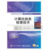 【正版二手书9成新左右】计算机信息检索技术 杨兆辉 电子工业出版社