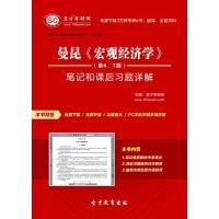 曼昆《宏观经济学》(第6、7版)笔记和课后习题详解【手机APP版-赠送网页版】