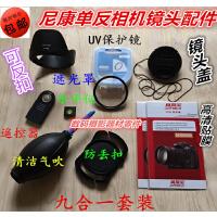 D3400 D5100D3200 D3300单反相机配件 遮光罩+UV镜+镜头盖 D3300 配AF-P 18-55
