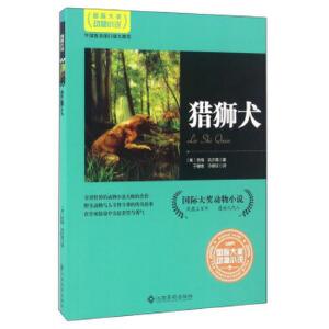 [二手旧书9成新]猎狮犬,[美] 吉姆·凯尔高,于键敏,冷晓红,江西高校出版社, 9787549341443
