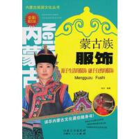 【二手旧书9成新】蒙古族服饰亮月内蒙古人民出版社9787204125258