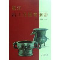 镇江出土吴国青铜器(精)