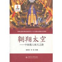翱翔太空――中国载人航天之路