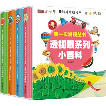 第一次发现丛书:透视眼系列小百科(共4册) 情景探索式儿童百科,神奇透明胶片+多维度立体思维