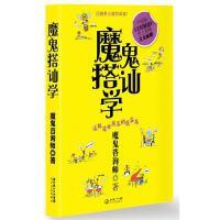 【旧书二手书8成新】魔鬼搭讪学 魔鬼资询师 长江文艺出版社 9787535444875