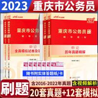 真题+模拟】中公教育2021重庆市公务员录用考试 申论行测历年真题全真模拟套2021 重庆公务员2021重庆市考