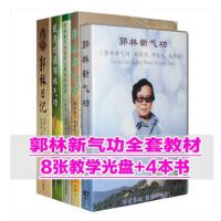 正版光盘 郭林新气功大全套 视频 8DVD+4本配套书((新气功 日记 治病抗癌 健身抗癌)