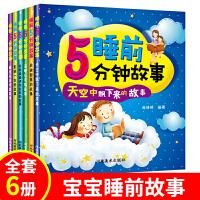 365夜认知故事 睡前故事书0-3 幼儿宝宝睡前5分钟6册儿童故事书0-3-6岁早教书籍全套幼儿园带拼音1-2益智妈妈
