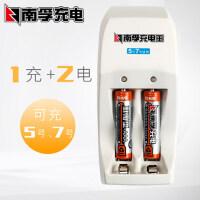 南孚电池通用型充电器5/7号1.2V镍氢多功能七号aaa套装可冲麦克风
