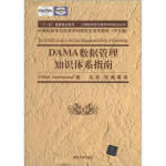 DAMA 数据管理知识体系指南 DAMA,International 9787302283607