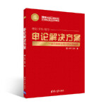 申论解决方案,许可、王丰,清华大学出版社,9787302461777