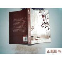 【二手旧书8成新】匆匆那年(上)辑