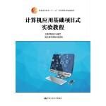 [二手旧书9成新] 计算机应用基础项目式实验教程 黄建琼,叶福兰 9787300211497 中国人民大学出版社