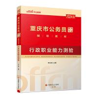 中公教育2021重庆市公务员考试用书 重庆公务员考试2021行政职业能力测验教材1本 重庆公务员考试行测教材
