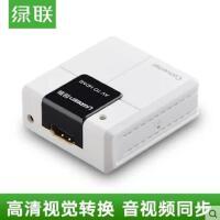 【支持礼品卡】绿联 AV转HDMI转换器带音频高清cvbs/RCA转HDMI转换线盒接口1080P
