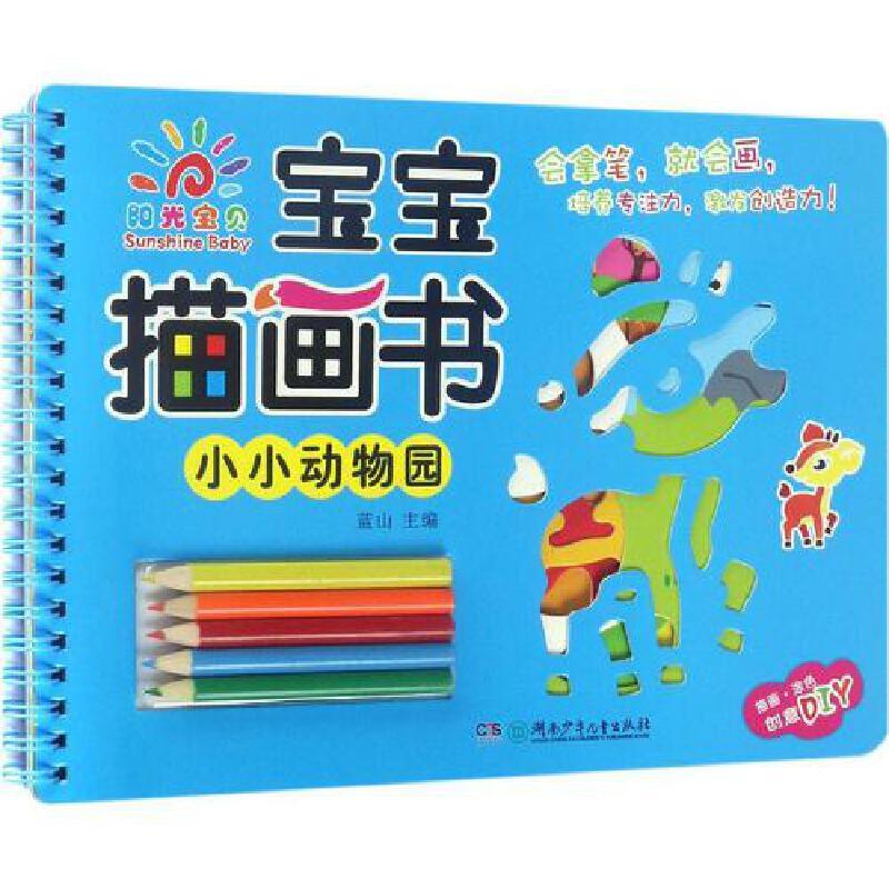小小动物园 书籍 童书 少儿艺术 正版宝宝描画书·小小动物园