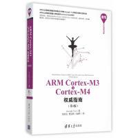 ARM Cortex-M3与Cortex-M4指南 第三版 论述ARM 内核结构指令集编译器编程及软件移植 计算机软件
