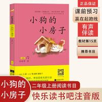 """小狗的小房子――小学二年级上册""""快乐读书吧""""阅读书"""