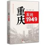 """重庆:我的1949(""""城市红色记忆""""丛书)"""