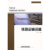 【旧书二手书8成新】铁路运输设备 吴芳 中国铁道出版社 9787113077259