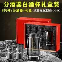 玻璃白酒杯小号2两杯分酒器套装家用小酒盅一口杯烈酒子弹杯酒具