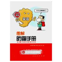 【人民出版社】图解防霾手册