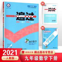2020版 初中一遍过九年级下数学人教版人教RJ版初中同步一遍过初三人教版