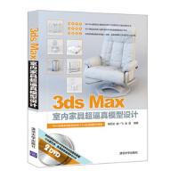 正版现货 3ds Max室内家具超逼真模型设计 3DMAX 3dsmax 2015家具设计制图从入门到精通 CAD20