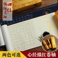 小楷毛笔临摹描红高级宣纸手抄经文佛经抄经本手卷心经卷轴礼盒版