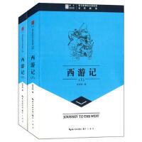 语文新课标必读经典 名师解读--西游记(上下) 吴承恩 9787540325053