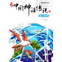 漫画神话系列 漫画中国神话传说4 精卫填海