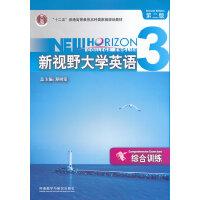 新视野大学英语(3)(综合训练)(第二版)(2013版)