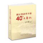 浙江省改革开放40年大事记
