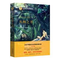 诺贝尔文学奖作家作品--丛林之书
