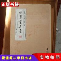 【二手9成新】许寿裳遗稿(第二卷)