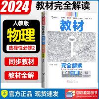 2020版王后雄物理选修3-5 高中学案教材完全解读高二物理选修3-5人教版