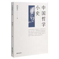 中国哲学小史 英典图书专营店