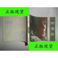 【二手旧书9成新】747事件・ /花城出版社 花城出版社