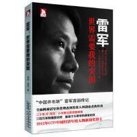 【二手书8成新】雷军:世界需要我的突围-- 田旺,苍耳 安徽人民出版社