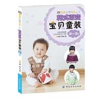 韩式百变宝贝童装0~3岁