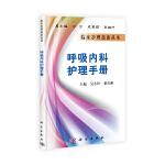 呼吸内科护理手册