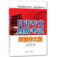 日语专业四级考试 阅读作文篇――高等院校日语专业4级考试辅导丛书(专项讲解与训练)