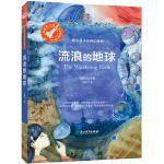 流浪的地球(《三体》作者刘慈欣绚丽想象力之作,大人孩子均可阅读。)