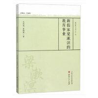 新儒家梁漱溟的教育事业