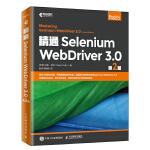 精通Selenium WebDriver 3.0 第2版
