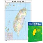 中华人民共和国分省系列地图:台湾省地图(0.749米*1.068米 盒装折叠)