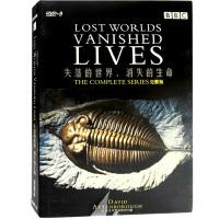 BBC纪录片 失落的世界 消失的生命 DVD中英语