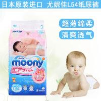 日本原装进口尤妮佳纸尿裤 男女宝宝通用尿不湿 L码54片