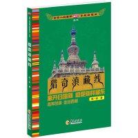 【二手书8成新】猎奇滇藏线 陈一龄 华夏出版社